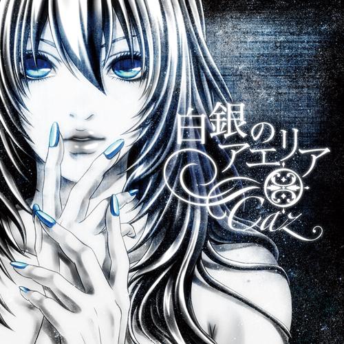 白銀の<b>アエリア</b> - Caz, 飴と鞭と犬 feat. 巡音ルカ - Vocaloid Database
